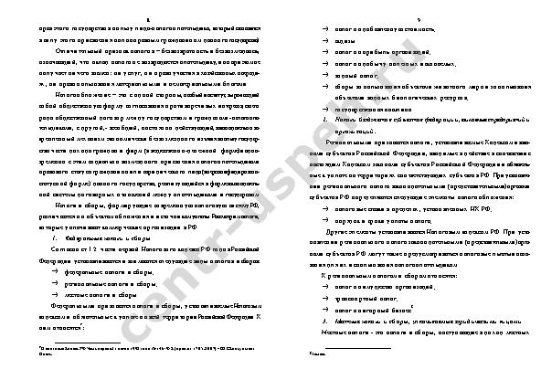 Налогообложение коммерческих организаций ООО ЭлитСтройСтоун  4 37 Налогообложение коммерческих организаций