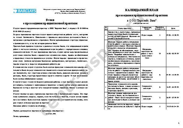 Дневник По Практике Автомеханика Заполненный