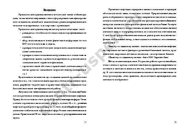 заключение выводы обобщения результатов практической части впэр дипломной чтобы воспользоваться сервисом
